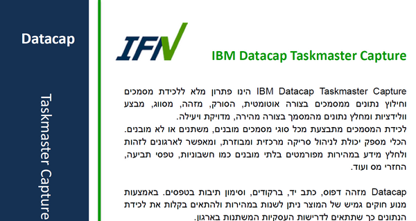 IBM Datacap Taskmaster Capture