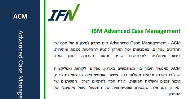 IBM Advanced Case Management